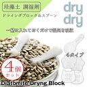 乾燥剤 食品用 / dry dry 珪藻土 ドライングブロック スプーン ホワイト [同型4セット]【送料無料】