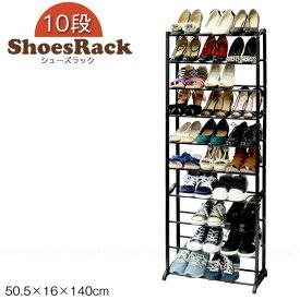 靴 収納 ラック /10段シューズラック 10517 /【ポイント 倍】