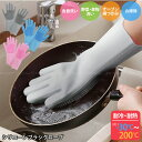 シリコンブラシグローブ[nyuka]/【ネコポス送料無料】/食器洗い 洗浄ブラシ 手袋 シリコーン 耐熱 ミトン 鍋つかみ オ…