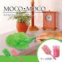 【在庫処分】マイクロファイバー モコ・モコ/【ポイント 倍】