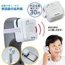 自動でオン・オフ受話器の拡声器 AYD-105 /受話器 拡声器 電話 音量 簡単 操作 らくらく 子機 スマホ スマートフォン …