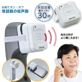 自動でオン・オフ受話器の拡声器 AYD-105 /受話器 拡声器 電話 音量 簡単 操作 らくらく 子機 スマホ スマートフォン 対応 聞き取りにくい 電話の声 大きく 乾電池 熟年 高齢 介護 サポート 敬老の日