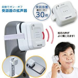 自動でオン・オフ受話器の拡声器 AYD-105 /受話器 拡声器 電話 音量 簡単 操作 らくらく 子機 スマホ スマートフォン 対応 聞き取りにくい 電話の声 大きく 乾電池 熟年 高齢 介護 サポート 敬