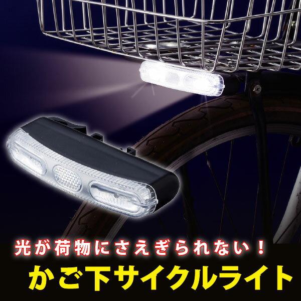 自転車 ライト / かご下サイクルライト AHA-3202 /【ポイント 倍】