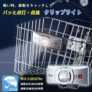 LEDライト 自転車/ 自動点灯前かごクリップライト AHA-4306 /【ポイント 倍】
