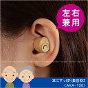 耳にすっぽり集音器2[AKA-106]/【ポイント 倍】