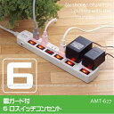 雷ガード付6口スイッチコンセント[AMT-627]/【ポイント 倍】