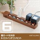 雷ガード付木目6口スイッチコンセント[AMT-627MO]/【ポイント 倍】