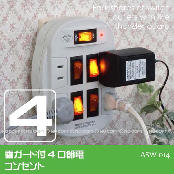 雷ガード付4口節電コンセント[ASW-014]
