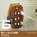 雷ガード付6口節電コンセント木目タイプ[ASW-017MO]/【ポイント 倍】