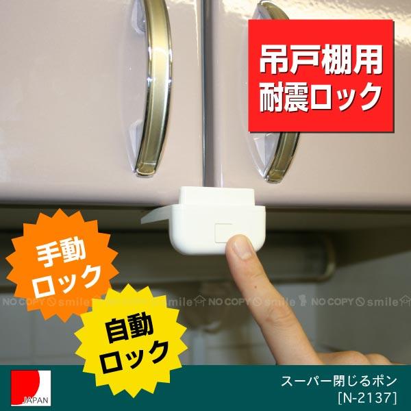 スーパー閉じるポン[N-2137]/【ポイント 倍】
