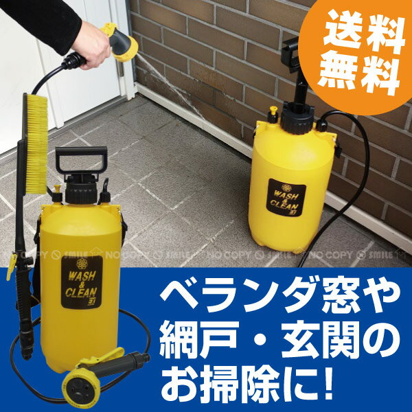 ポンプ式 水圧クリーナー / おそうじ用ポンプ式水圧クリーナー ウォッシュ&クリーンEX/【ポイント 倍】【送料無料】