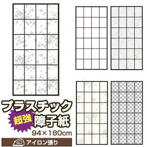 障子紙 プラスチック アイロン /アイロン貼りプラスチック障子紙 94×180cm /【ポイント 倍】