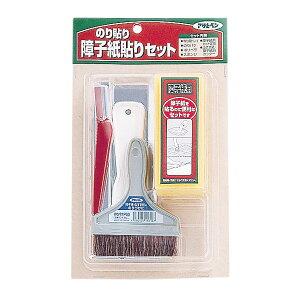 のり貼り障子紙貼りセット 945/ ふすま 障子 カッター 定規 刷毛 トレイ スポンジ 障子紙 アサヒペン