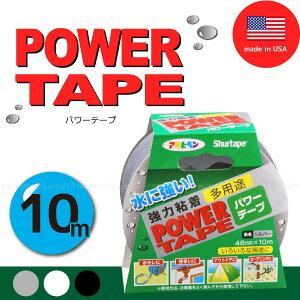 パワーテープ[48mm×10m]/【ポイント 倍】