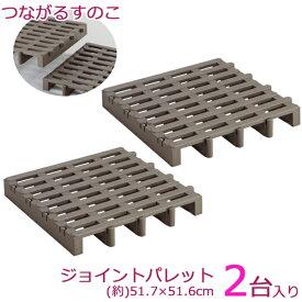 すのこ 押入れ / ジョイントパレット 2台入り JP-BR2/【ポイント 倍】[nyuka]