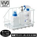 洗面台 ランドリー 収納 / VIVO Smart 洗面下ワイヤーボックス20cmタイプ SWB-20W /【ポイント 倍】