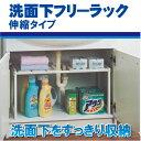 洗面台下フリーラック[SSR-EX]/【ポイント 倍】【ss】