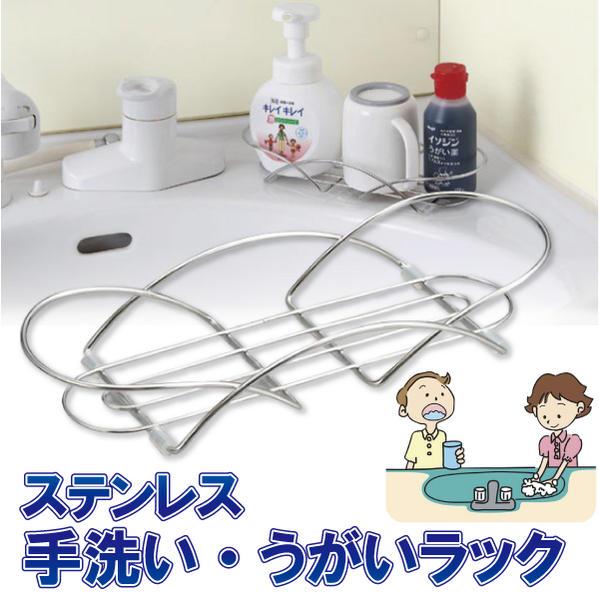 手洗い・うがいラック[GT-8]/【ポイント 倍】