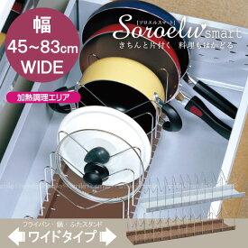 ソロエルスマート フライパン・鍋・ふたスタンドワイドタイプ/【ポイント 倍】【ss】