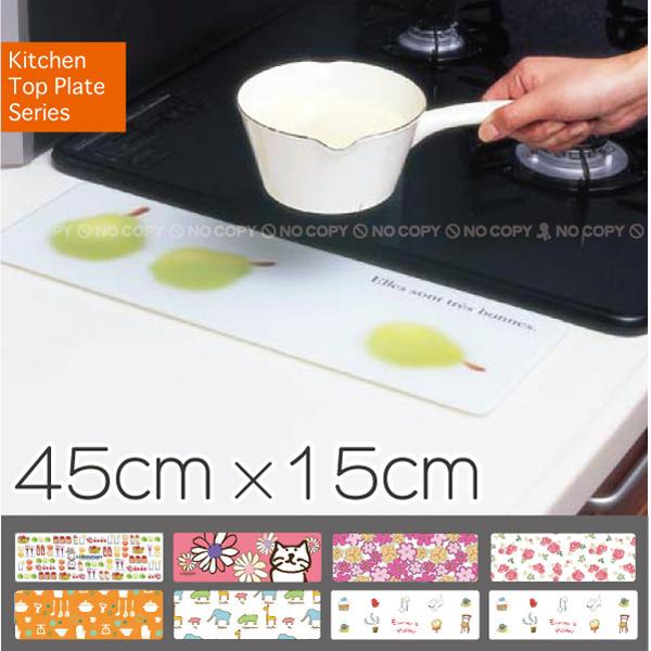 キッチントッププレート[45×15cm]/【ポイント 倍】