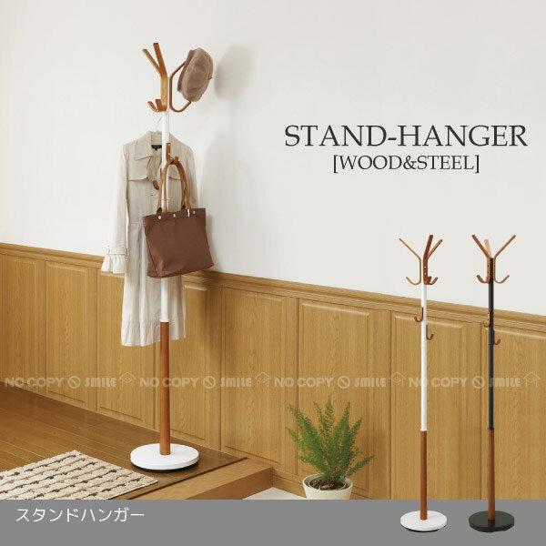 【在庫処分】スタンドハンガー/【ポイント 倍】【送料無料】【ss2】