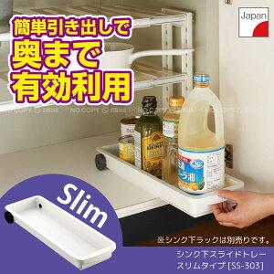 シンク下スライドトレー スリムタイプ [SS-303T]/ キッチン収納 シンク下 システムキッチン 調味料 ラック 引き出し