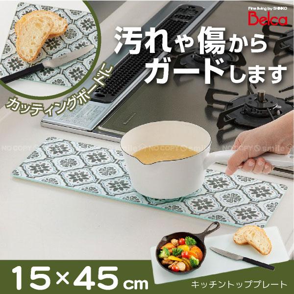 鍋敷 /キッチントッププレート 15×45cm モロッコタイル ホワイト/【ポイント 倍】