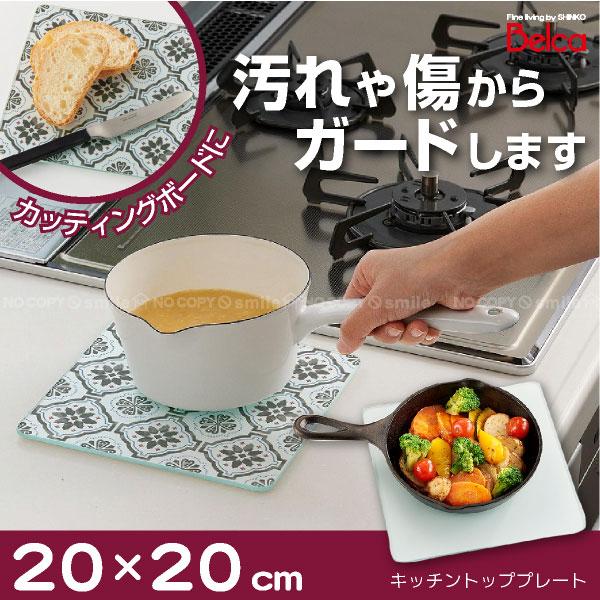 鍋敷 /キッチントッププレート 20×20cm モロッコタイル ホワイト/【ポイント 倍】