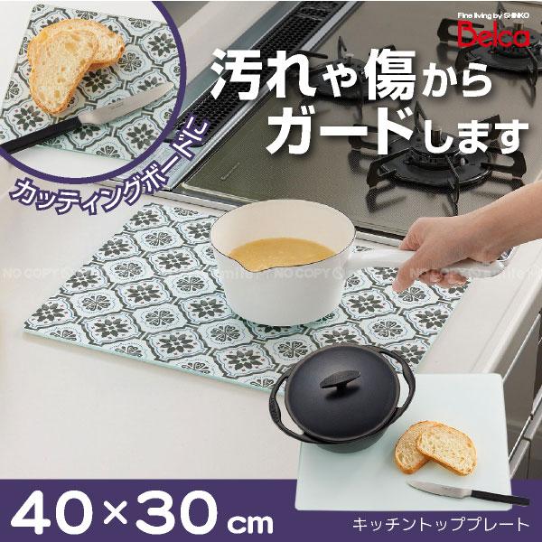 鍋敷 /キッチントッププレート 40×30cm モロッコタイル ホワイト/【ポイント 倍】