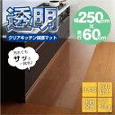 キッチンマット 拭ける /クリアキッチン保護マット 60×250cm TU-OFM625[nyuka]