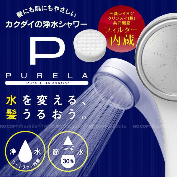 シャワーヘッド 塩素除去 /浄水シャワーヘッド ピュアラ 357-900-W/【ポイント 倍】