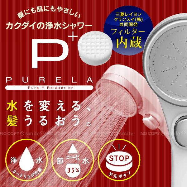 シャワーヘッド 塩素除去 /浄水ストップシャワーヘッド ピュアラ 357-910-W/【ポイント 倍】
