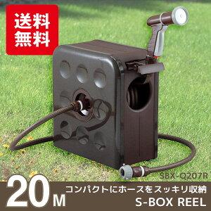 ホースリール おしゃれ 20m /S-BOXリール 20m SBX-Q207R /【ポイント 倍】【送料無料】【日本製】