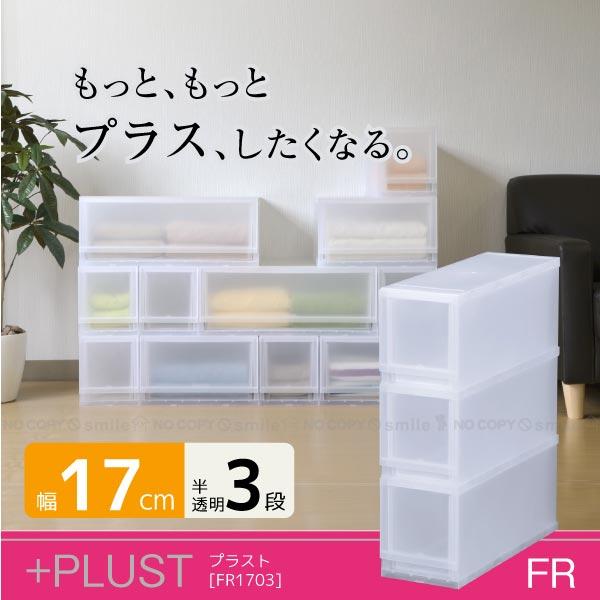 プラスト[FR1703]/【ポイント 倍】【衣替え】