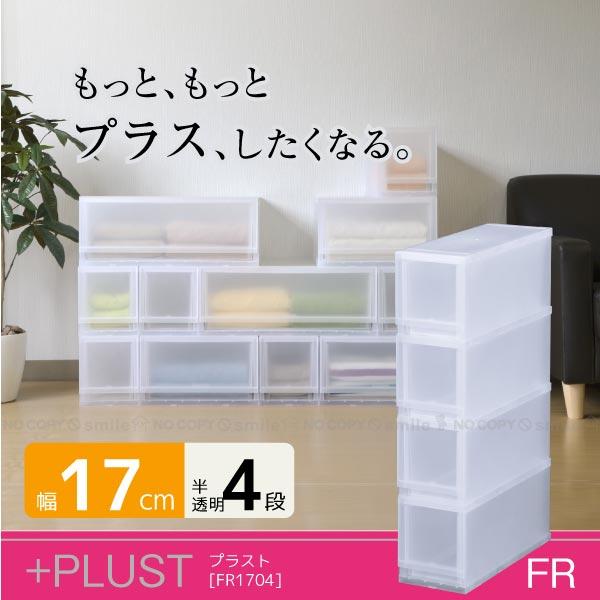 プラスト[FR1704]/【ポイント 倍】【衣替え】
