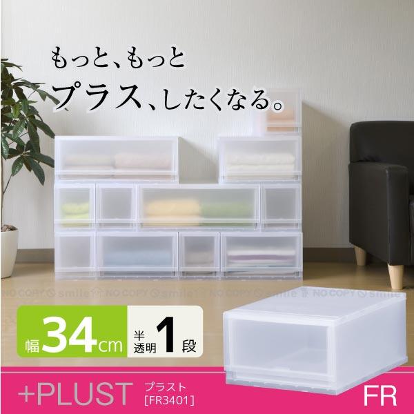 プラスト[FR3401]/【ポイント 倍】【衣替え】