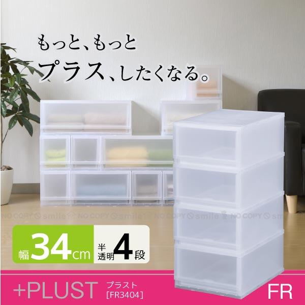 プラスト[FR3404]/【ポイント 倍】【衣替え】