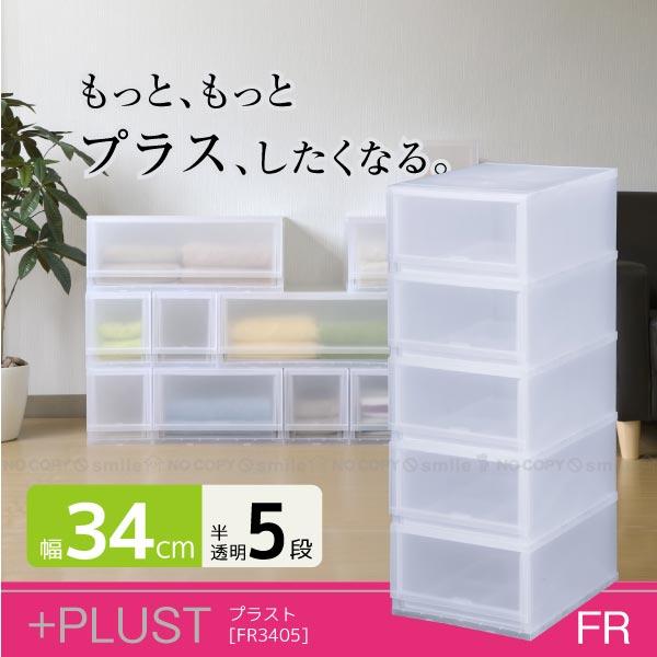 プラスト[FR3405]/【ポイント 倍】【衣替え】