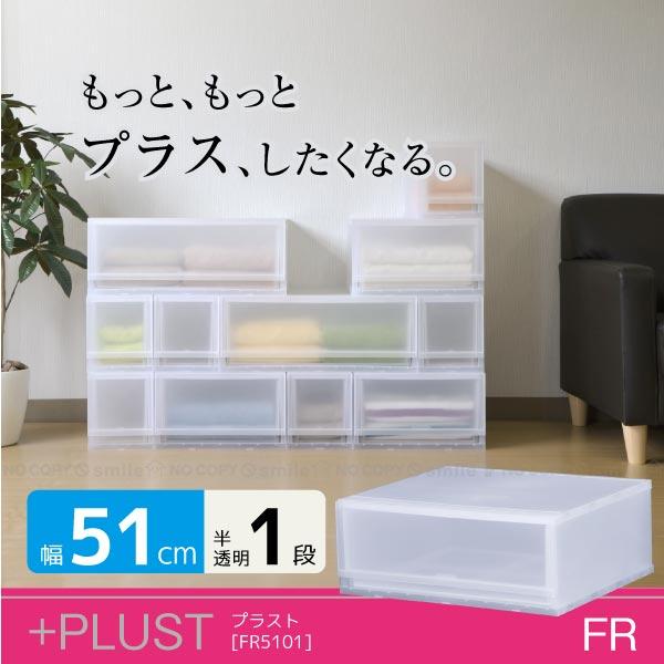 プラスト[FR5101]/【ポイント 倍】【衣替え】