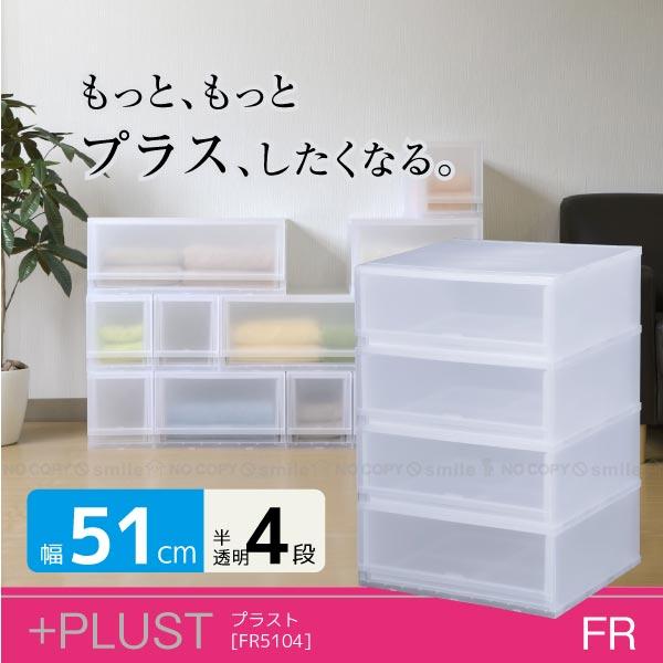 プラスト[FR5104]/【ポイント 倍】【衣替え】