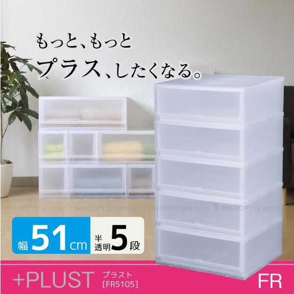 プラスト[FR5105]/【ポイント 倍】【衣替え】
