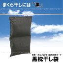【在庫処分】黒枕干し袋/【ポイント 倍】【ss】