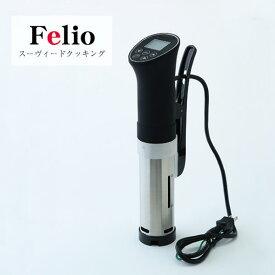 フェリオ 低温調理 低温調理器 SOUS VIDEFelio スーヴィードクッキング F9575【送料無料】 /【ポイント 倍】
