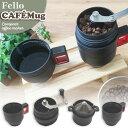 コンパクトコーヒーメーカー CAFE Mug F20168 /【送料無料】/ Felio CAFE Mug カフェ ...