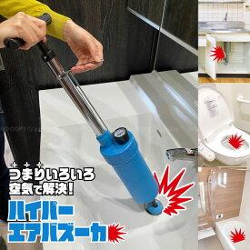 ハイパーエアバズーカ F20328 / 【送料無料】水 詰まり ラバーカップ 強力 洗浄 掃除 清掃 クリーナー 排水口 排水溝 配管つまり トイレ 水のトラブル