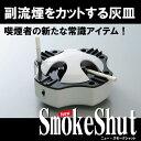 ニュースモークシャット[F0800]ホワイト/【ポイント 倍】