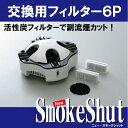 ニュースモークシャット取り換え用フィルター6個入り/【ポイント 倍】