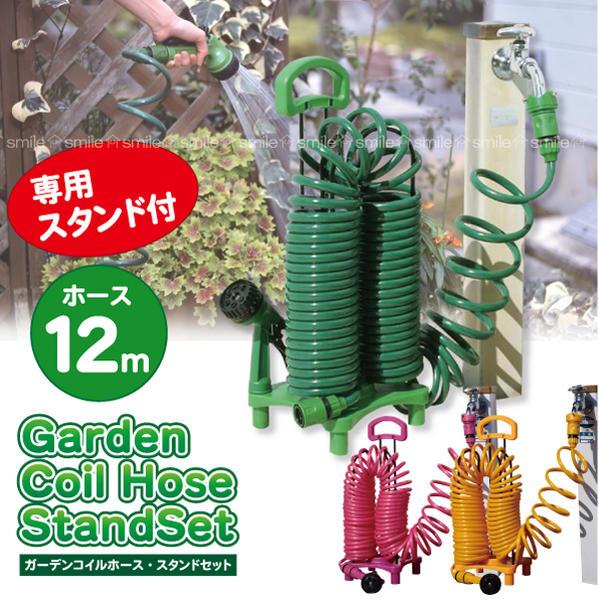ガーデンコイルホーススタンドセット12m/【ポイント 倍】