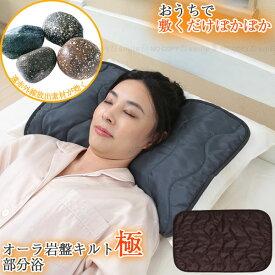 オーラ岩盤キルト極 部分浴 / キルト マット オーラ 岩盤 繰り返し使える 洗える 睡眠 蓄熱 温かい ひざ掛け 枕 足元 冬物